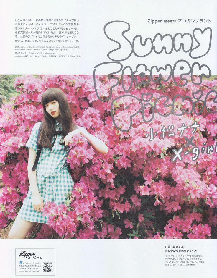 きゅんとしたら (sola-nin:   小松菜奈 for ZIPPER, SUMMER 2015)