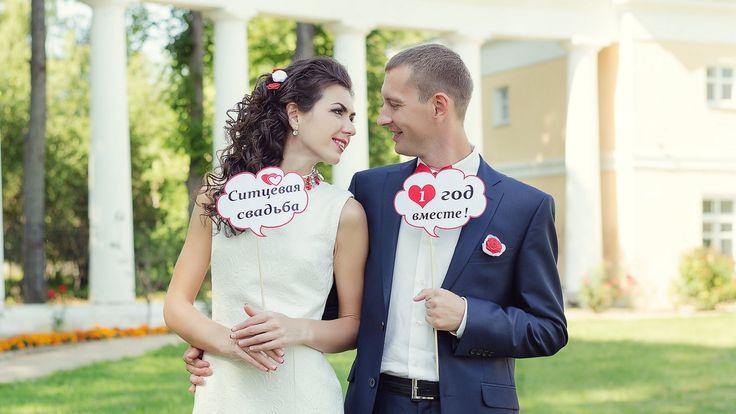 Первая годовщина свадьбы называется ситцевой, что несет в себе некую символичность и двусмысленность. Как известно первый год семейных отношений является достаточно сложным испытанием для супругов,…