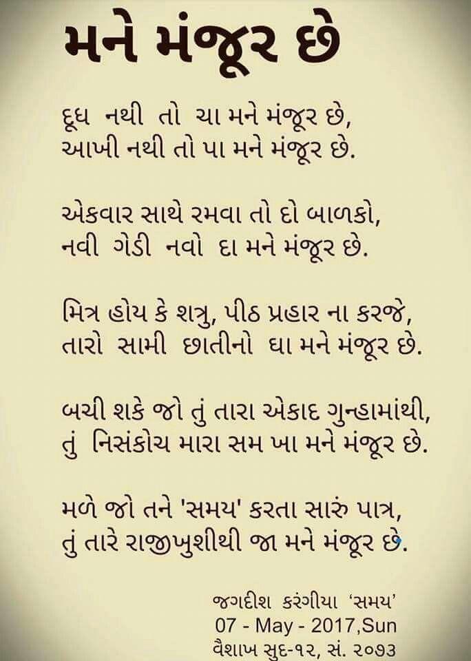 59 best gujarati poem images on pinterest poem poems