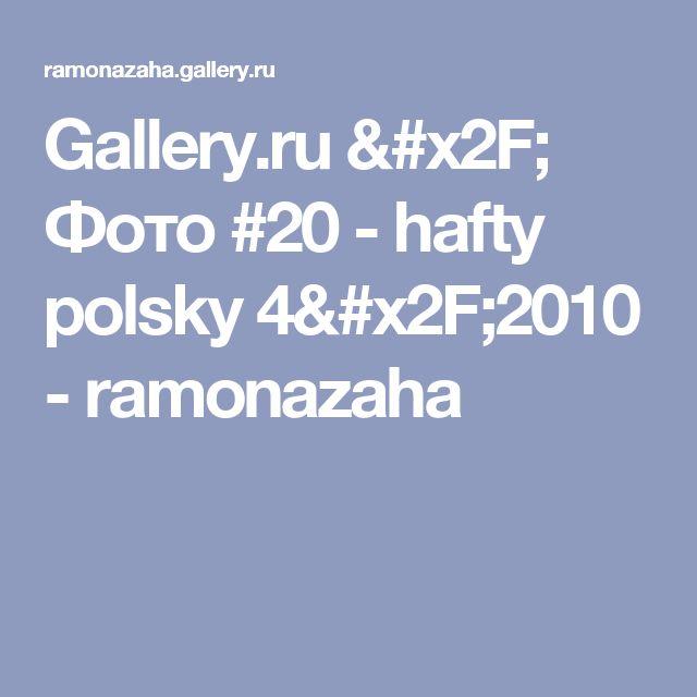 Gallery.ru / Фото #20 - hafty polsky 4/2010 - ramonazaha