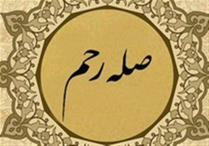 باشگاه خبرنگاران/ «صله» در لغت به معنای احسان و دوستی آمده است و مراد از «رَحِم» خویشاوندان و بستگان است در اصطلاح، صله رحم محبت و سلوک داشتن با خویشان و نزدیکان است.عروة بن یزید از امام صادق علیه السلام درباره تفسیر آیه «وَ الذینَ یصلونَ ما اَمرَ اللهُ بهِ اَن یوصلَ» پرسید. آن حضرت پاسخ