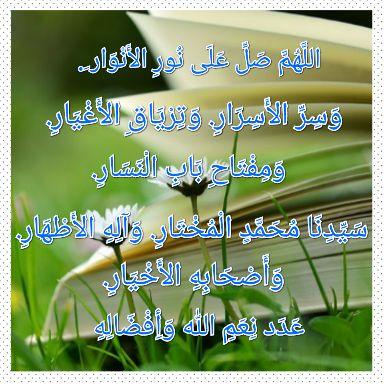 Sholawat nuril anwar karya syekh Ahmad Al Badawi