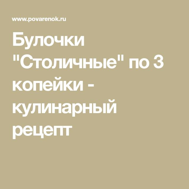 """Булочки """"Столичные"""" по 3 копейки - кулинарный рецепт"""