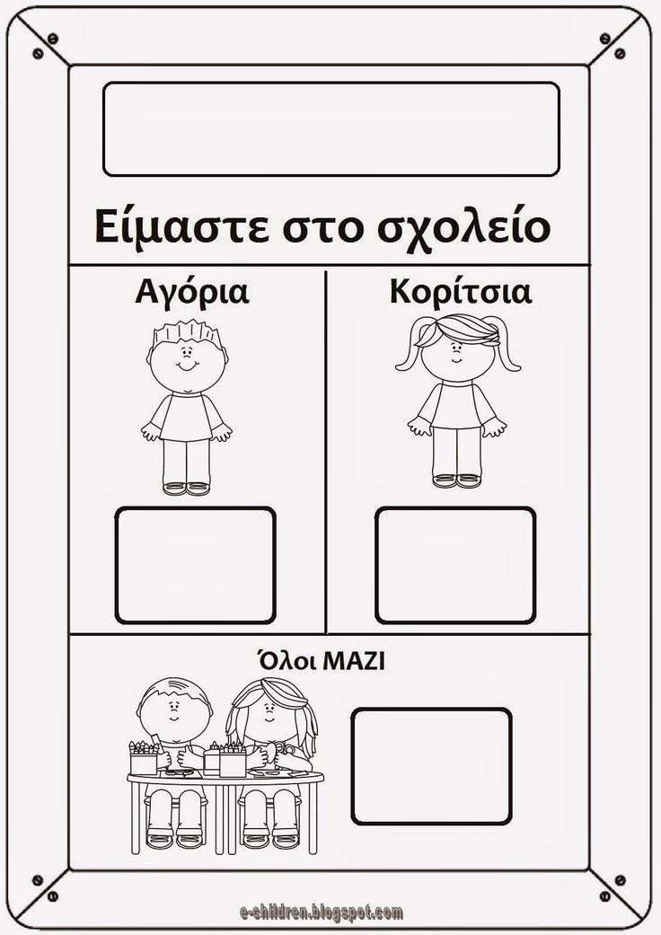 ΠΑΡΟΥΣΙΟΛΟΓΙΟ Γενικό