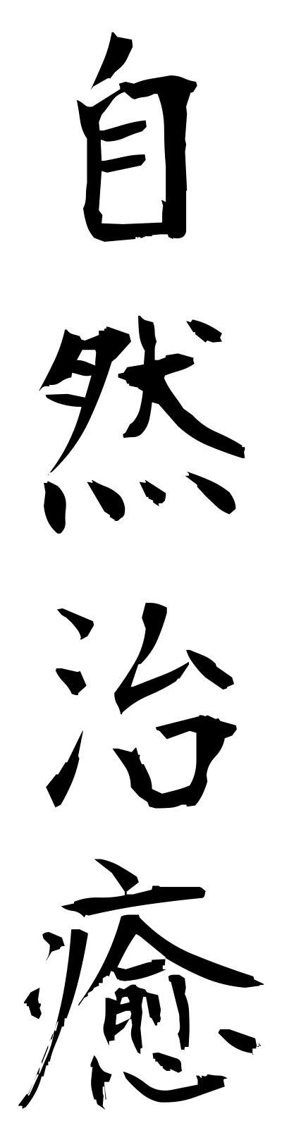 s20251 自然治癒 しぜんちゆ – 四字熟語