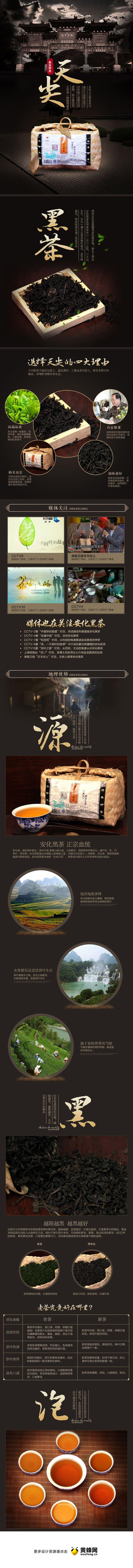 天尖黑茶产品详情页设计