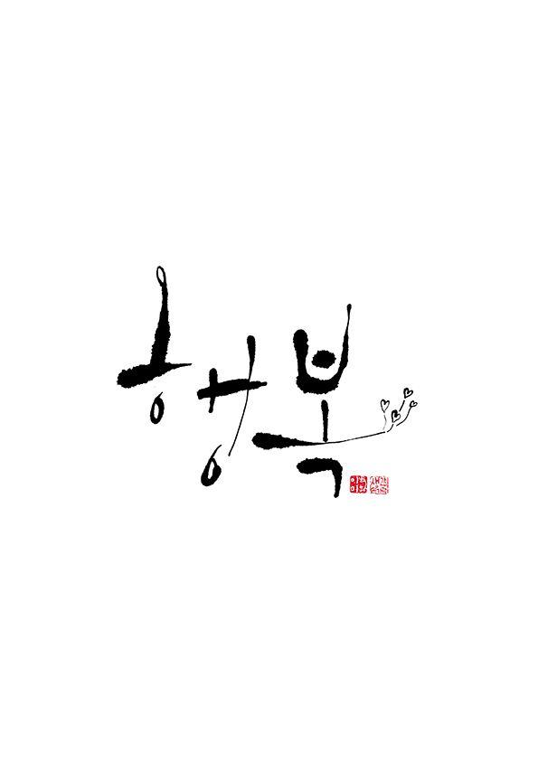 calligraphy_행복
