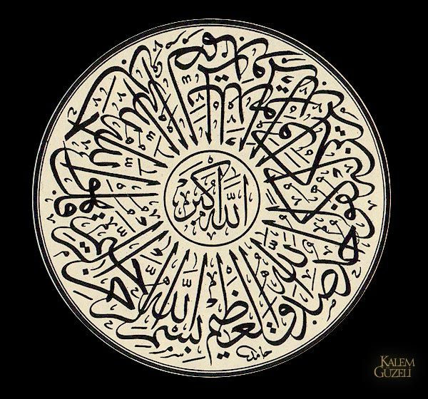 DesertRose,,, Aayat Bayinat/// calligraphy©Hamid Aytaç - Müdevver Levha - İhlâs Sûresi