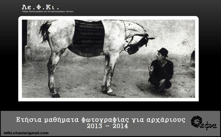 Μαθήματα Φωτογραφίας για αρχάριους απο την Λε.φ.κι - http://www.digitalcrete.gr/news/mathimata-fotografias-gia-arharious-apo-tin-lefki-72799.html