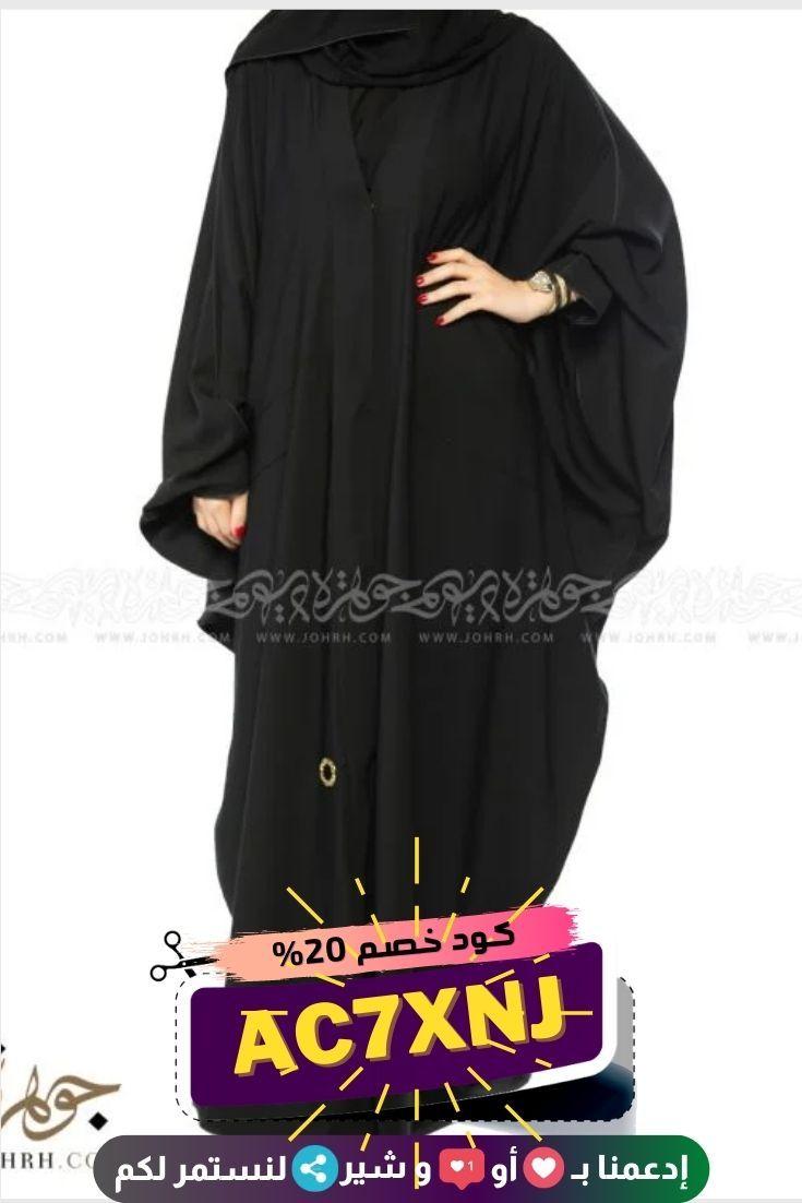 عباية سادة متجر جوهرة استخدمي كوبون خصم يصل الي 20 Ac7xnj Fashion Dresses Cover Up