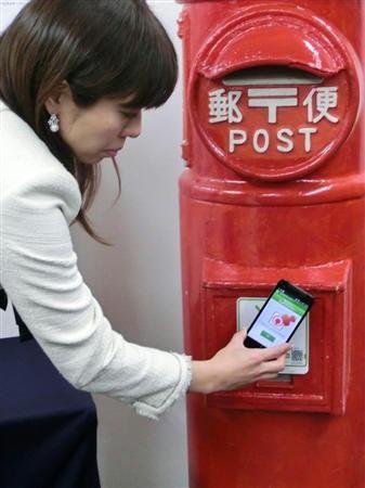 郵便ポストに設置したNFCタグをタッチすると周辺情報が取得できるサービスを東京・丸の内で実施する