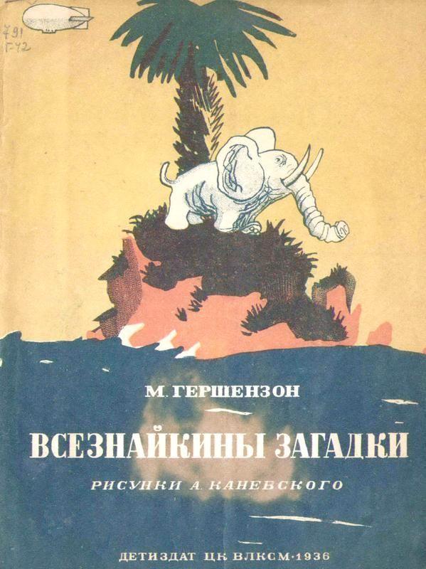 М.Гершензо Всезнайкины закадки 1947 Художник Каневский