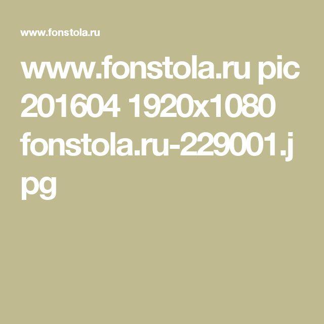 www.fonstola.ru pic 201604 1920x1080 fonstola.ru-229001.jpg