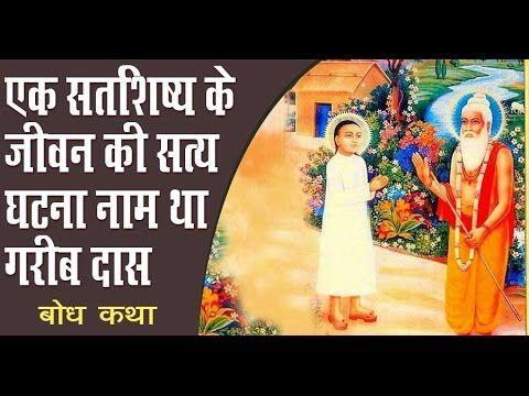 एक सतशिष्य के जीवन की सत्य घटना नाम था गरीब दास -Pujya Asaram Bapu Ji  ++++++++  आसाराम बापूजी ,आसाराम बापू , आशाराम बापू , सत्संग    #asharamjibapu ,#bapu, #bapuji ,#asaram, #ashram, #asaramji, #sant, #asharamji ,#asharam ,#mybapuji