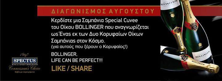 Διαγωνισμός Spectus Wines με δώρο μια Σαμπάνια Special Cuvee του Οίκου BOLLINGER - http://www.saveandwin.gr/diagonismoi-sw/diagonismos-spectus-wines-me-doro-mia-sampania-special-cuvee-tou-oikou/