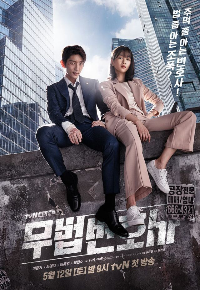 Photos New Posters Added For The Upcoming Korean Drama Lawless