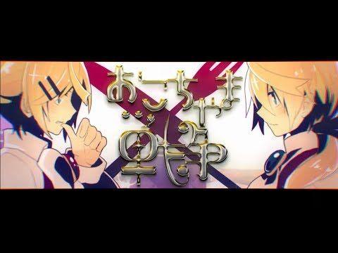 【鏡音リン・レン】おこちゃま戦争【オリジナル】 - YouTube