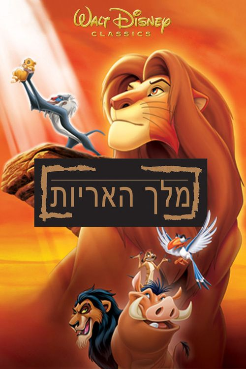 The Lion King 【 FuII • Movie • Streaming