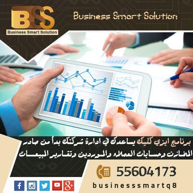 تحميل برنامج ادارة المخازن والمستودعات والمبيعات مجانا