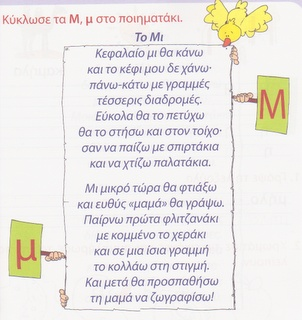 Το γράμμα Μ