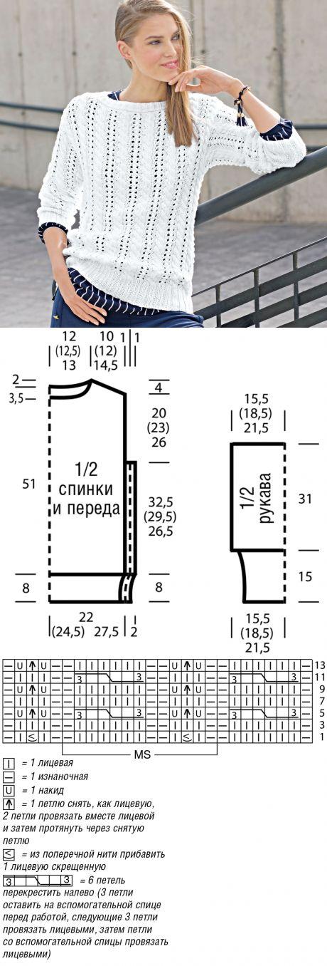 Белый джемпер с ажурным узором из «кос» - схема вязания спицами. Вяжем Джемперы на Verena.ru