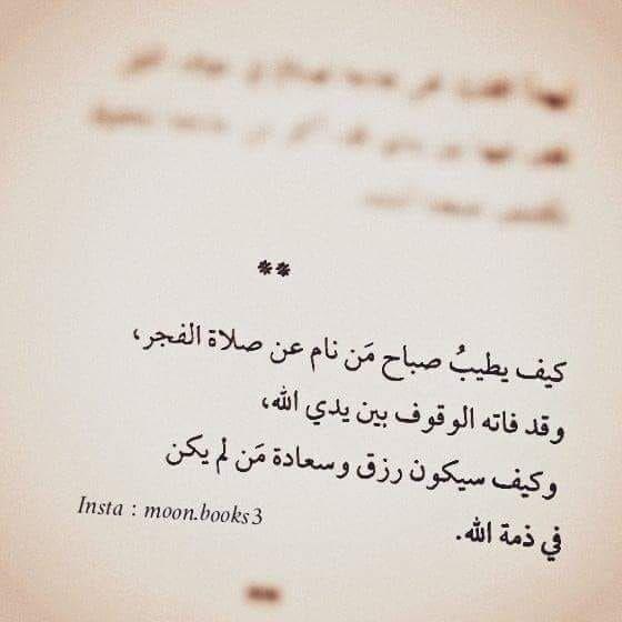 و كيف تطيب حياة من نام عن صلاة الفجر Islamic Phrases Quotes About God Beautiful Arabic Words