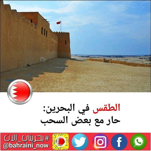 الطقس في البحرين حار مع بعض السحب الطقس في البحرين حار مع بعض السحب الخميس 08 45 أفادت إدارة الارصاد الجوية بوزارة الموا Movie Posters Movies Poster