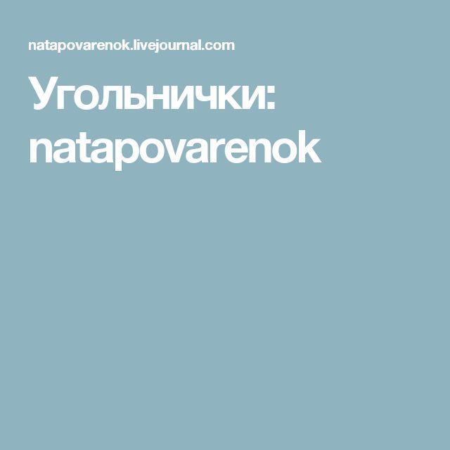 Угольнички: natapovarenok