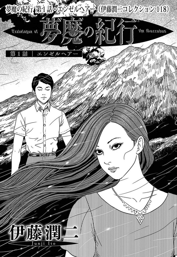 Pin by That one Tiefling Druid on Junji Ito 伊藤 潤 二