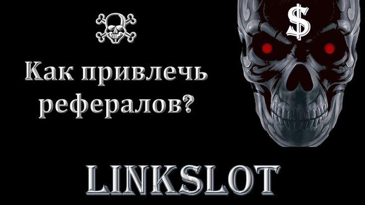 Linkslot - Как набрать 1000 рефералов за 5 рублей. https://youtu.be/9jwVPIGm5Lw с помощью YouTube