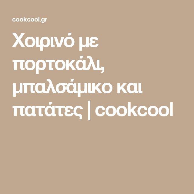 Χοιρινό με πορτοκάλι, μπαλσάμικο και πατάτες | cookcool