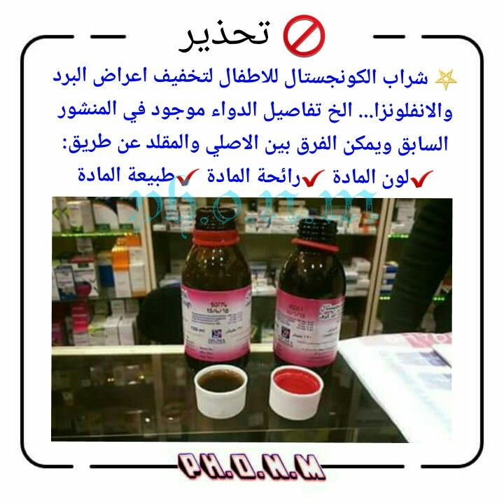 1 Generic Name Paracetamol Chlorpheniramine Maleate Pseudoephedrine Hcl 2 Brand Name Congestal اطبا Water Bottle Bottle Hints