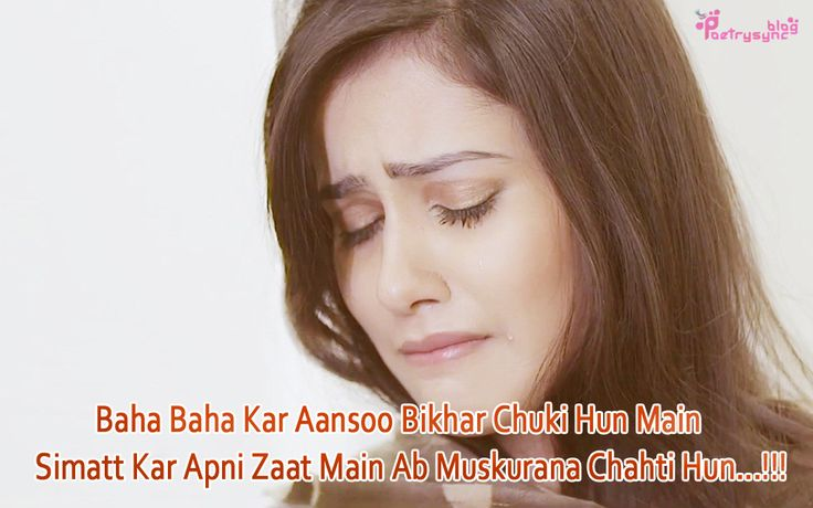 Aansoo SMS Shayari in Hindi with Sad Girl Pictures | Poetry