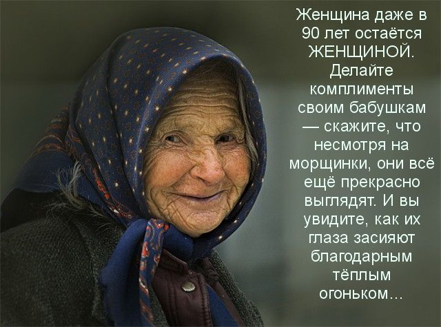 Женщина даже в 90 лет остаётся ЖЕНЩИНОЙ. Делайте комплименты своим бабушкам — скажите, что несмотря на морщинки, они всё ещё прекрасно выглядят. И вы увидите, как их глаза засияют благодарным тёплым огоньком…