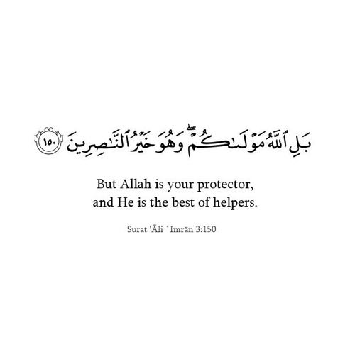 Quran verse. Allah most definitely is The Protector.
