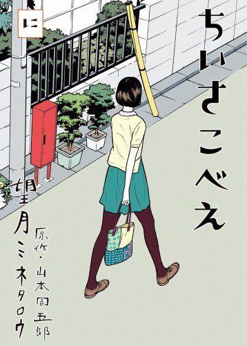 望月 ミネタロウ, 山本 周五郎 : ちいさこべえ(ビッグ コミックススペシャル) | Sumally (サマリー)