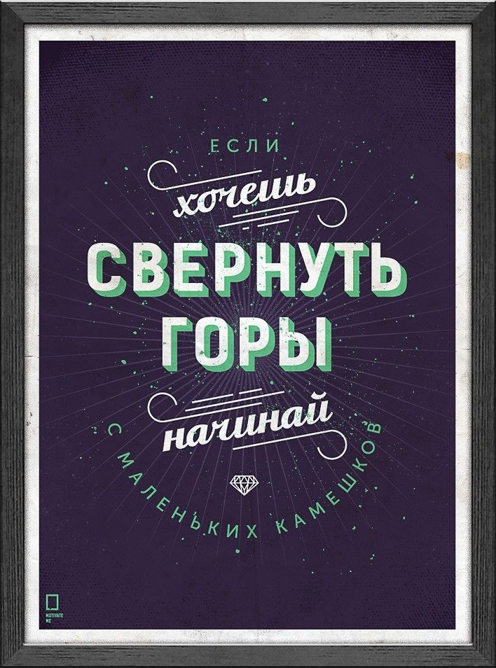Мотивирующие плакаты Михаила Поливанова - Ярмарка Мастеров - ручная работа, handmade