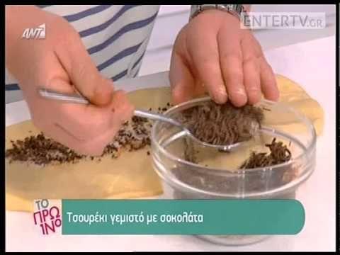 Entertv: Τσουρέκι γεμιστό με σοκολάτα από την Αργυρώ Μπαρμπαρίγου Β'