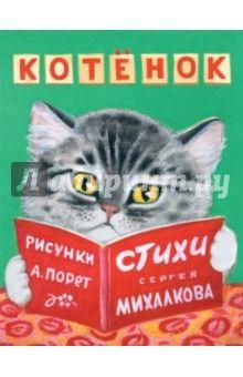 """В 1948 году в журнале """"Мурзилка"""" было опубликовано стихотворение Сергея Михалкова """"Котёнок"""" с замечательными рисунками прекрасной художницы Алисы Порет - большой любительницы и знатока котов. Позднее журнальная публикация стала книгой: в 50-х годах..."""
