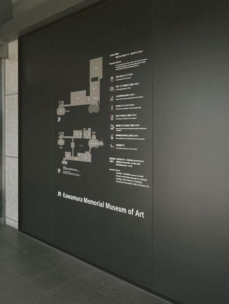 川村記念美術館サイン計画 - IROBE DESIGN INSTITUTE