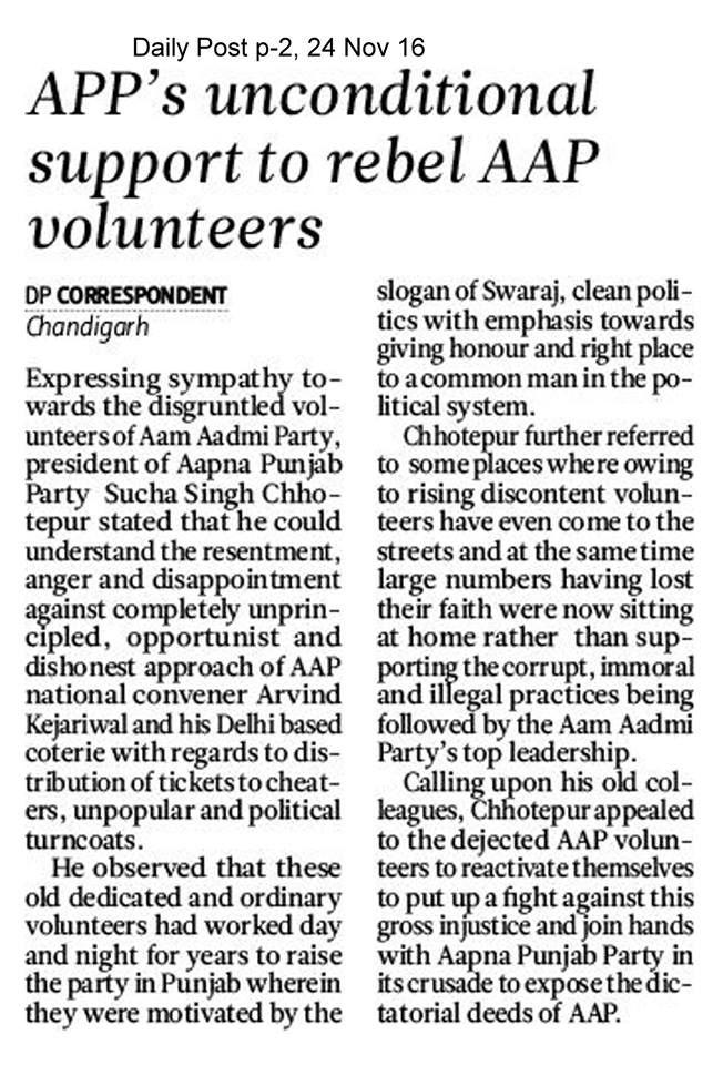 AAP's unconditional support to rebel AAP Volunteers #punjab #aap #aamaadmiparty #delhi #arvindkejriwal #volunteers