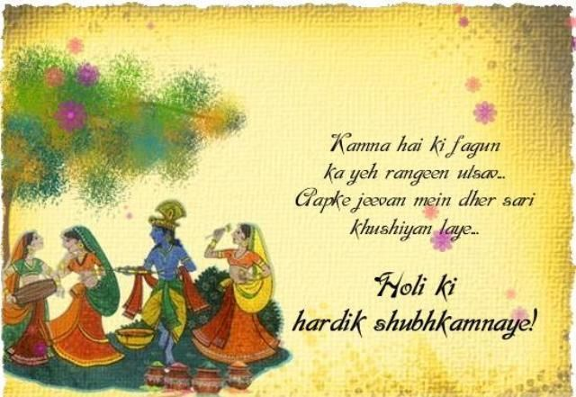 Happy-Holi-Wishes-Messages-SMS.jpg (640×441)