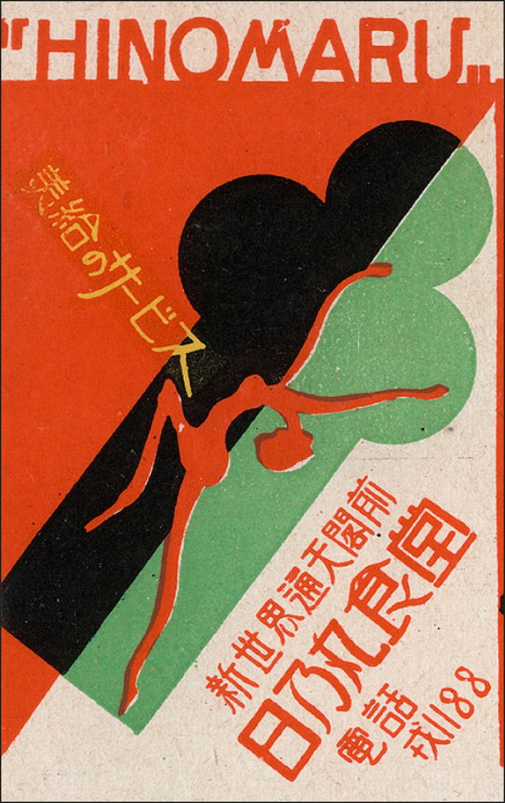 Poster design japan - Find This Pin And More On Vintage Japanese Design By Sirwillimus