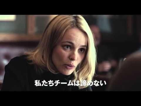 映画『スポットライト 世紀のスクープ』(4/18)予告編 -