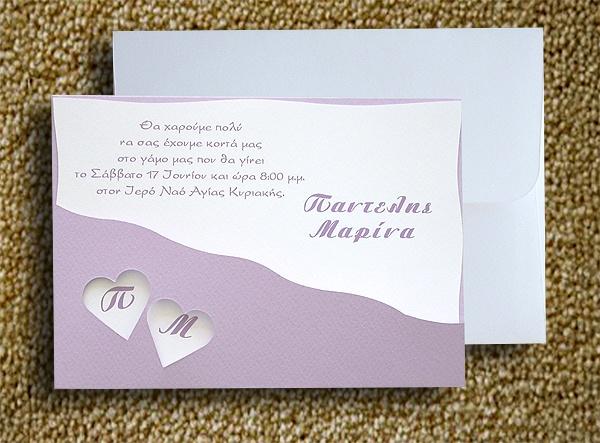 """Παραλληλόγραμμο προσκλητήριο για γάμο, κατασκευασμένο εξωτερικά από Λιλά χαρτί. Εξωτερική διακόσμηση με """"κοπτικά"""" καρδούλες από τις οποίες εμφανίζονται τα μονογράμματα του ζευγαριού."""