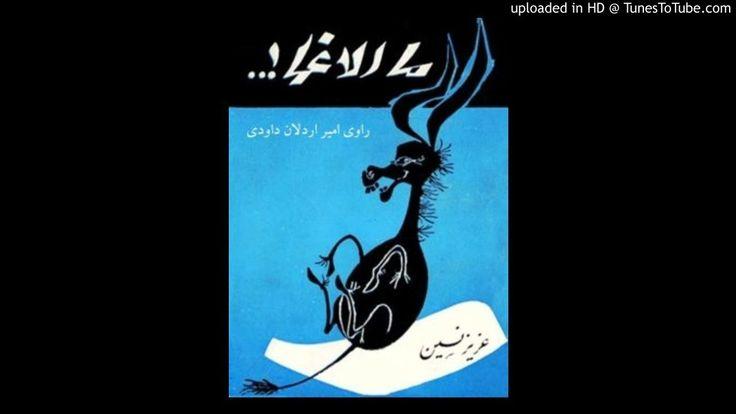 داستان صوتی آه ما الاغها نوشته عزیز نسین - YouTube