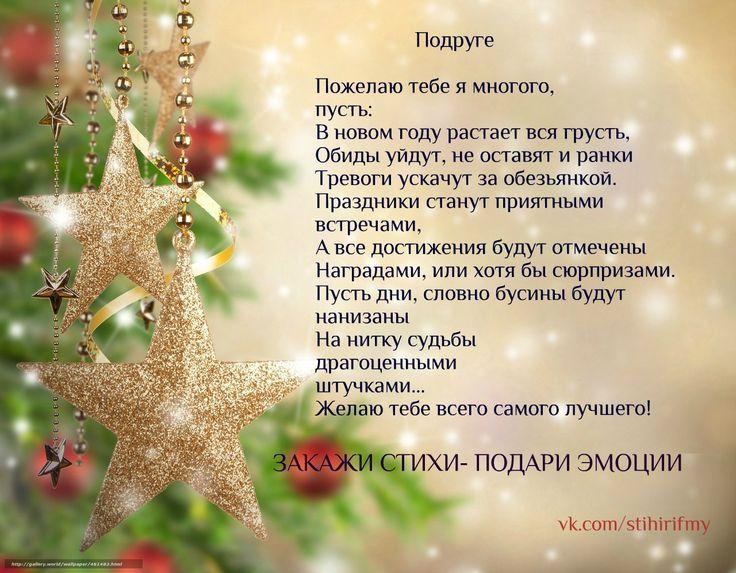 Поздравь с Новым годом -ярко!!!  Подруге    Пожелаю тебе я многого,  пусть:  В новом году растает вся грусть,  Обиды уйдут, не оставят и ранки  Тревоги ускачут за обезьянкой.  Праздники станут приятными  встречами,  А все достижения будут отмечены  Наградами, или хотя бы сюрпризами.  Пусть дни, словно бусины будут  нанизаны  На нитку судьбы  драгоценными  штучками…  Желаю тебе всего самого лучшего!
