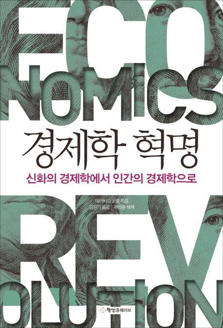경제학 혁명