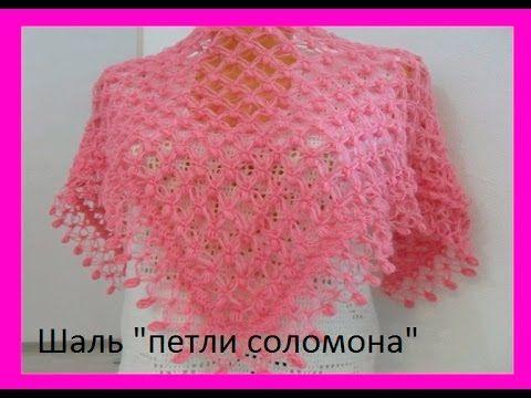 """Бактус или мини - шаль """"3 D """" .Mini crochet shawl (Шаль #34) - YouTube"""