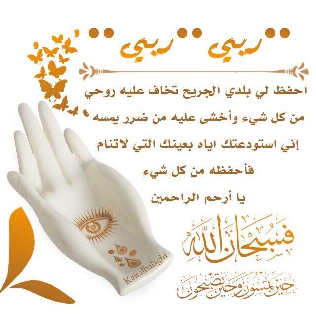 اللهم أني استودعتك كل ما رزقتني اياه ف أحفظة بما تحفظ به عبادك الصالحين Arabic Love Quotes Black Picture Ramadan